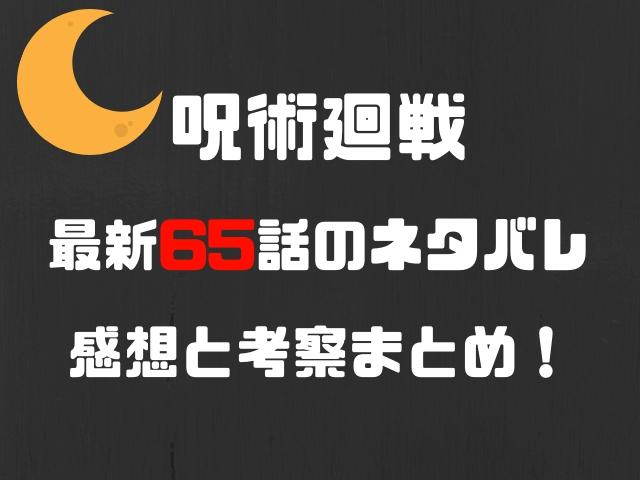 呪術廻戦65