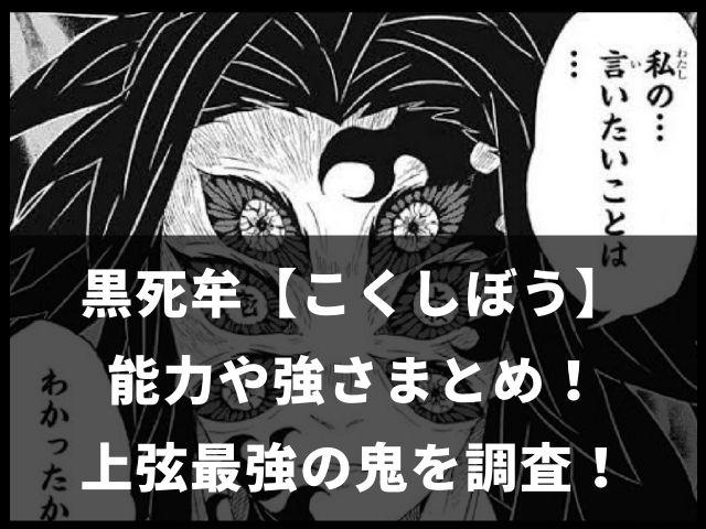 黒死牟【こくしぼう】の能力や強さまとめ!上弦最強の鬼を調査
